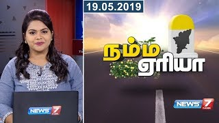 Namma Area Morning Express News | 19.05.2019 | News7 Tamil