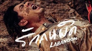 """หนังสั้นประกอบเพลง """"รักคนผิด"""" - LABANOON「Short Film」"""