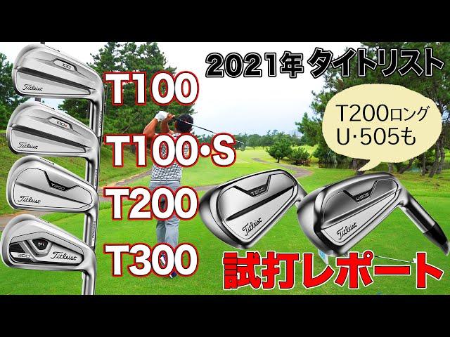 2021年の2代目【タイトリスト Tシリーズ】 アイアン4モデルの性能をチェック! 【T200 ロング】と【U・505】も比較試打