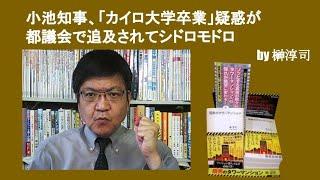 小池知事、「カイロ大学卒業」疑惑が都議会で追及されてシドロモドロ by榊淳司
