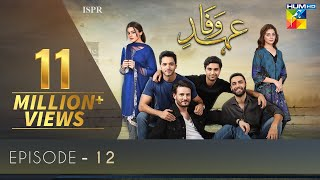 ehd e Wafa Episode 12 - Digitally Presented by Master Paints HUM TV Drama 8 December 2019