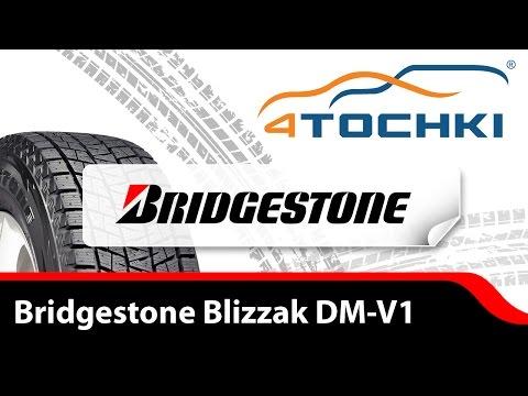 Bridgestone Blizzak DM-V1 рекламный ролик