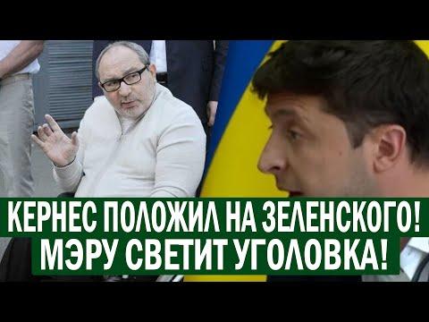 Скандал в Харькове! Кернес ОТКАЗАЛСЯ вводить карантин - будет отчитываться Зеленскому!
