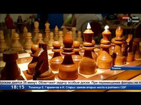 Стартовал 13-й межрегиональный турнир по шахматам и шашкам среди слабовидящих - Duration: 2:14.