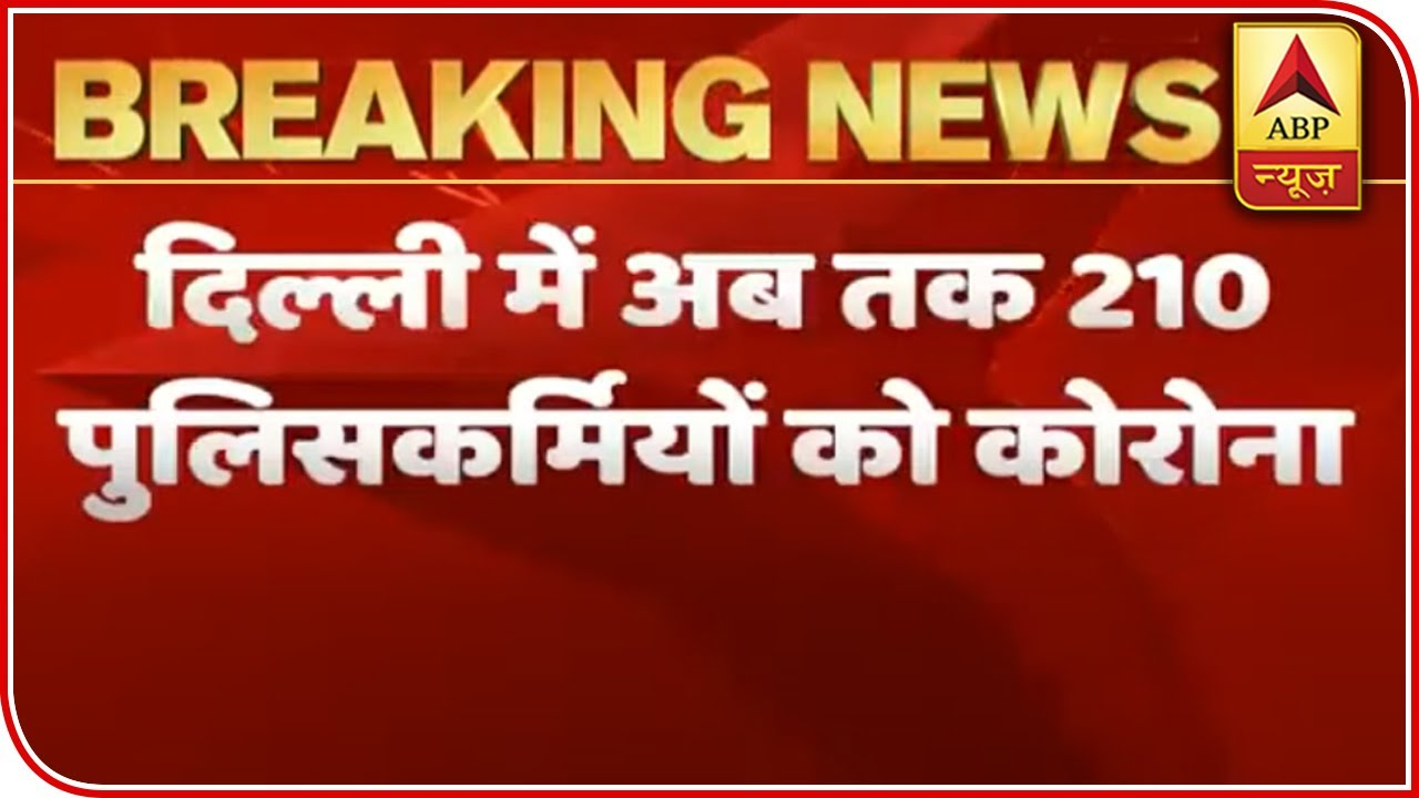Delhi: 210 Police Officers Test Covid +ve, 103 Recovered | ABP News