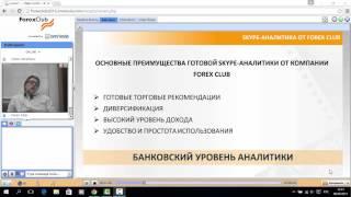 Skype аналитика от компании Forex Club