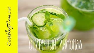 Огуречный Лимонад - готовим дома Лимонад из Огурцов - простой рецепт