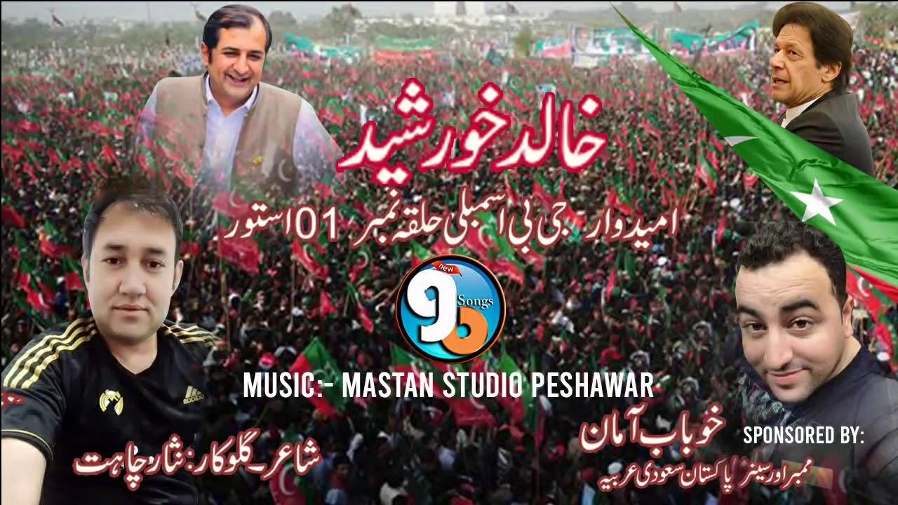 Khalid Khursheed PTI New Song 2020 || Singer Nisar Chahat