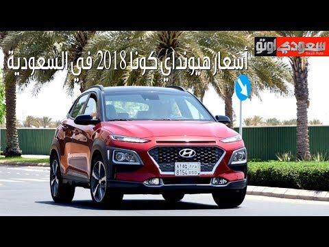 هيونداي كونا 2018 وصلت السعودية الأسعار والمواصفات سعودي أوتو Youtube