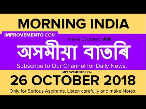 26 October 2018 (অসমীয়া) Morning News in Assamese AIR