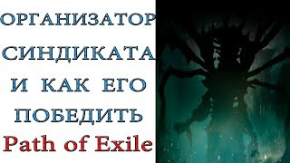 Path of Exile:  Организатор синдиката и как вести с ним бой