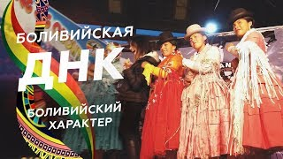 Боливийская ДНК. Серия 2. Боливийский характер
