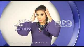 #CBCegy | #CBCPromo | انتظرونا الأربعاء الـ11 مساءاً أحمد فهمي ومحمد نور وسمية الخشاب ضيوف الليلة دي