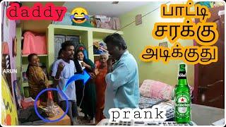 Download lagu sarakku prank | பாட்டி சரக்கு  அடிக்குது | patti prank அம்மா அக்கா அப்பா | fun boy Arun