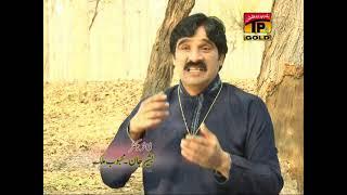 Akram Fareedi - Gaman Ne Gheriya Menu