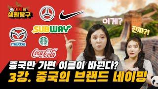 중국만 가면 이름이 바뀐다? 중국의 브랜드 네이밍 [대…