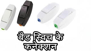 Bed Switch Connection in hindi(  Full Tutorial)