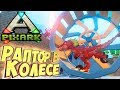 Генератор Для РАПТОРА - PixARK #16 - Выживание в ARK Майнкрафт