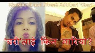 Dinesh Adhikari 'Chari' encountered by police, Khusbu Oli says it was an ambush