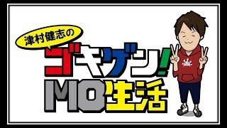 【MTG】津村健志のゴキゲン!MO生活2018/3/22【晴れる屋】 thumbnail