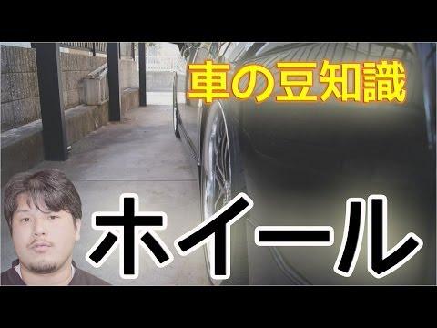 【車の豆知識】#5 ホイールの話。