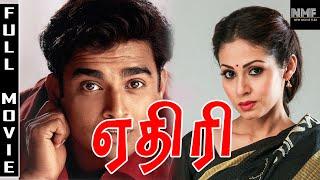 Aethirree Tamil Full Movie | Madhavan | sadha | Yuvan Shankar Raja | K.S.Ravikumar