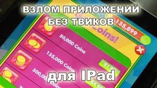 Взлом приложений БЕЗ ТВИКОВ для IPad, IPhone(В этом видео, я вам покажу инновационный способ взлома программ, игр для iOS. С помощью ifile на iдевайсе, или..., 2013-02-26T19:33:39.000Z)