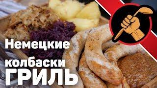 Немецкие колбаски гриль с горчицей и кислой капустой
