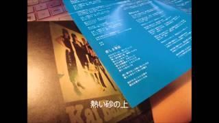 第51弾はアルバム「誘惑」から「悲しき愛奴(サーファー)」です。こ...