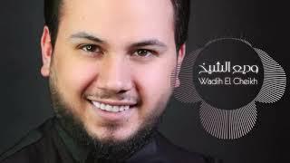 Wadih El Cheikh - Tensani Ma Tensani |  وديع الشيخ  -   تنساني ما تنساني