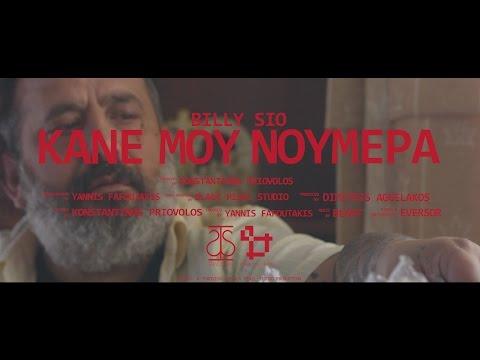 Billy Sio - Kane Mou Noumera