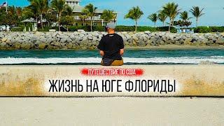 Жизнь в Майами глазами путешественника   Штат Флорида   Путешествие по США   #7