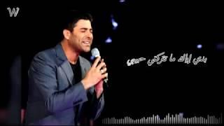وائل كفوري - بدي ياك مع الكلمات