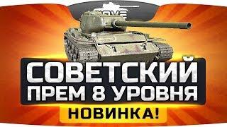 Когда ИС-7 Облегченный? ● Новый прем СССР 8 уровня!