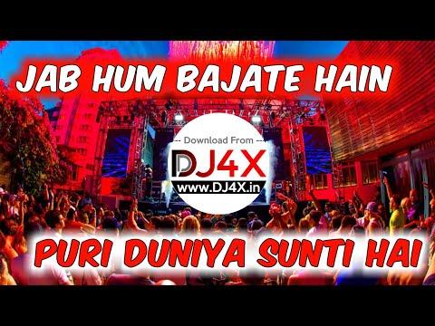 Chords for Jab Hum Bajate Hain Tab Puri Duniya Sunti Hai