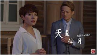 【大首播】葉諾帆 Feat.陳凱欣《天星伴月》官方完整版MV
