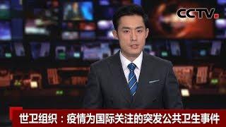 [中国新闻] 世卫组织:疫情为国际关注的突发公共卫生事件 | CCTV中文国际