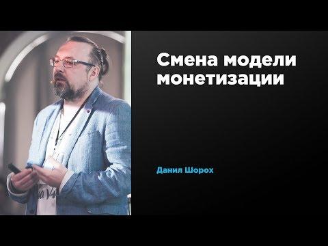 Смена модели монетизации | Данила Шорох | Prosmotr