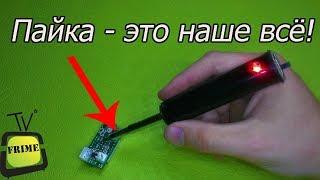собираем аккумуляторный паяльник на необгораемых жалах.  Своими руками  (PCBWay)