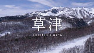 Kusatsu Onsen, JAPAN - Winter - 4K (ultra HD) / 草津温泉