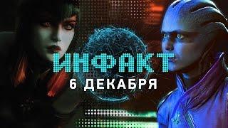 Инфакт от 06.12.2016 — The Last of Us: Part II, Mass Effect: Andromeda, FIFA 17...