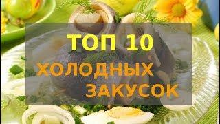 Холодные закуски, ТОП 10