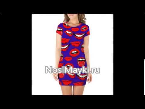 платье 64 размера купить - YouTube