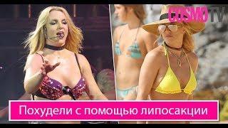 Cosmo TV: Ким Кардашьян, Бритни Спирс и другие звезды, которые делали липосакцию