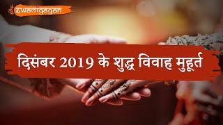 Auspicious Marriage Dates (Marriage Muhurat) For December 2019