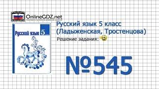 Задание № 545 — Русский язык 5 класс (Ладыженская, Тростенцова)
