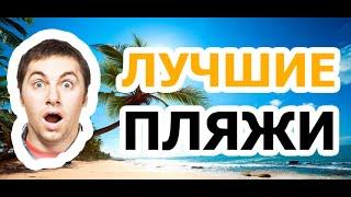видео Пляжи мира: самый красивый, самый длинный, самый модный, самый чистый...