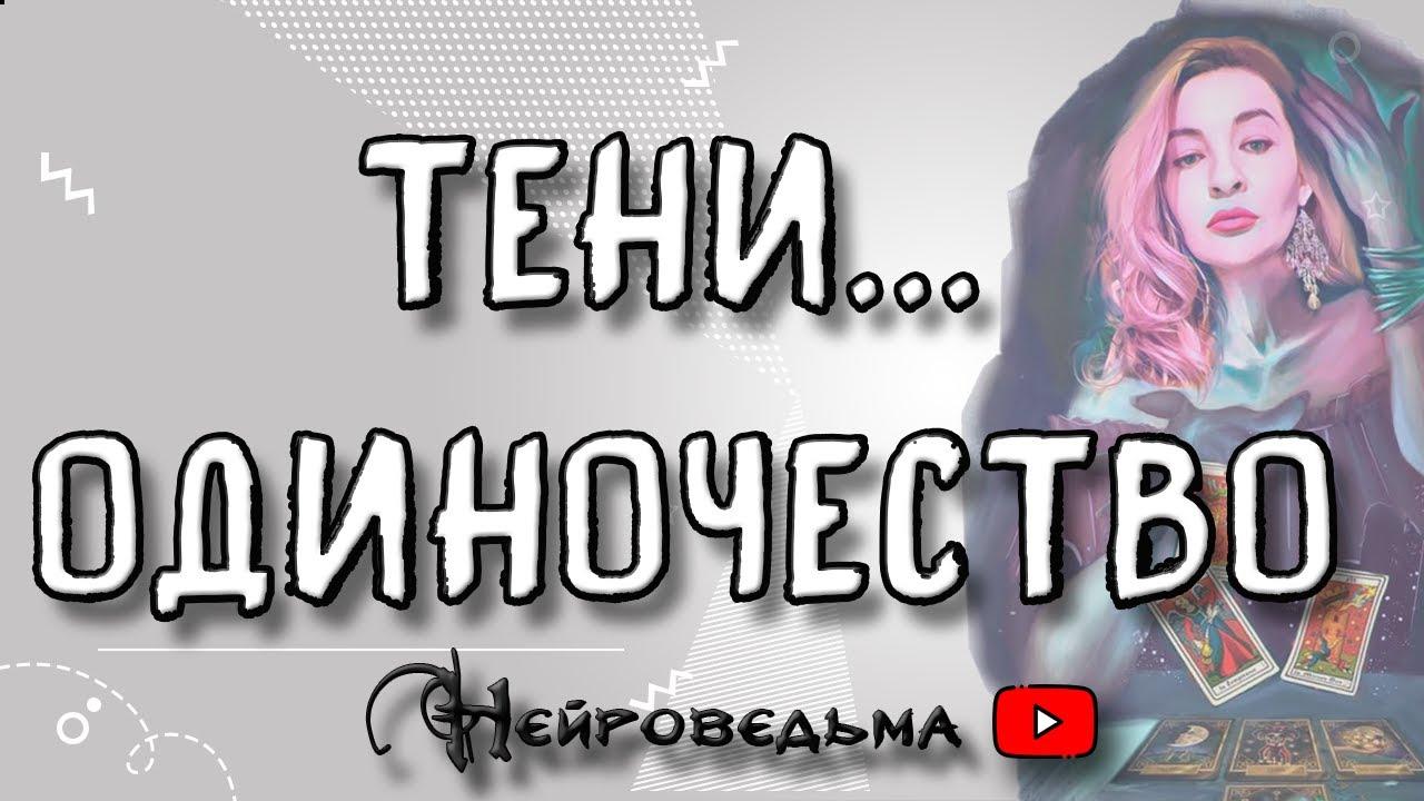 ТЕНИ... ОДИНОЧЕСТВО   Таро онлайн расклад