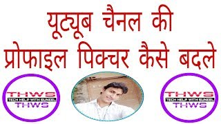How to change your youtube channel profile picture 🔥🔥🔥 Tech Help With Suneel - Suneel Yadav