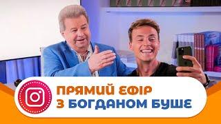 Прямий ефір Instagram з Богданом Буше 18.06.2020